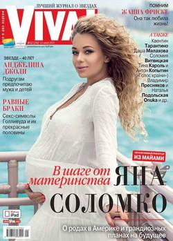 Viva magazine cover with Yana Solomko by TropicPic J.Luzan
