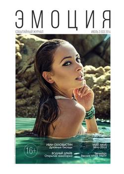 Olga Storozhuk on the cover of magazine. Thailand , Phuket